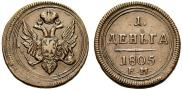 Монета Деньга 1809 года, , Медь