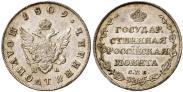 Монета Полуполтинник 1810 года, , Серебро