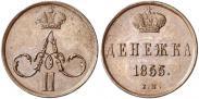 Монета Денежка 1866 года, , Медь