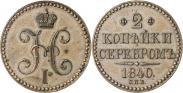Монета 2 копейки 1840 года, Пробные, Медь