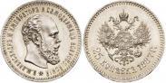 Монета 25 копеек 1890 года, , Серебро