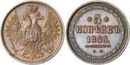 Монета 5 копеек 1862 года, , Медь