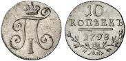Монета 10 копеек 1799 года, , Серебро