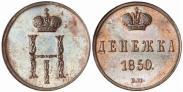 Монета Денежка 1852 года, , Медь