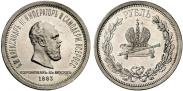 Монета 1 рубль 1883 года, В память Коронации Императора Александра III, Серебро