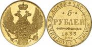 Монета 5 рублей 1834 года, , Золото