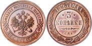 Монета 3 копейки 1882 года, , Медь