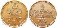 Монета 1/2 копейки 1845 года, , Медь