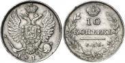 Монета 10 копеек 1823 года, , Серебро