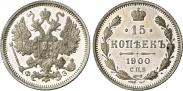 Монета 15 копеек 1905 года, , Серебро