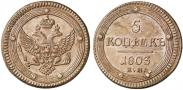 Монета 5 копеек 1808 года, , Медь