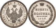Монета Полтина 1857 года, , Серебро
