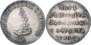 Монета Жетон 1790 года, Заключение мира со Швецией, Золото