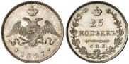 Монета 25 копеек 1830 года, , Серебро