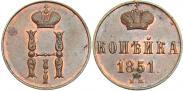 Монета 1 копейка 1851 года, , Медь