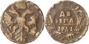 Монета Денга 1741 года, , Медь
