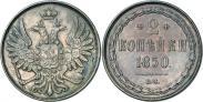 Монета 2 копейки 1851 года, , Медь