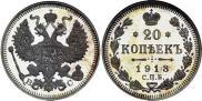 Монета 20 копеек 1913 года, , Серебро