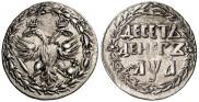 Монета 10 денег 1702 года, , Серебро