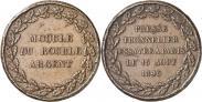 Монета Модуль рубля 1845 года, Пробный, Медь