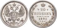 Монета 20 копеек 1881 года, , Серебро