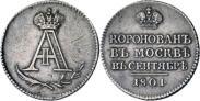 Монета Жетон 1801 года, В память коронации Императора Александра I, Золото