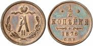 Монета 1/2 копейки 1873 года, , Медь
