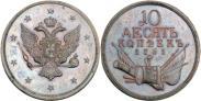 Монета 10 копеек 1761 года, Пробные, Медь