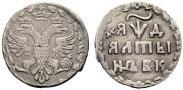 Монета Алтын 1704 года, , Серебро