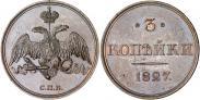 Монета 3 копейки 1827 года, Пробные, Медь
