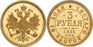 Монета 3 рубля 1883 года, , Золото