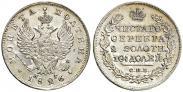 Монета Полтина 1826 года, Орел с поднятыми крыльями, Серебро