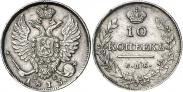 Монета 10 копеек 1824 года, , Серебро