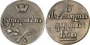 Монета Полуабаз 1823 года, , Серебро