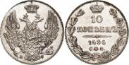 Монета 10 копеек 1837 года, , Серебро