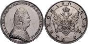 Монета 1 рубль 1807 года, Портрет в военном мундире. Пробный, Серебро