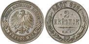 Монета 2 копейки 1898 года, Берлинский монетный двор. Пробные, Медь