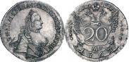 Монета 20 копеек 1763 года, Пробные, Серебро