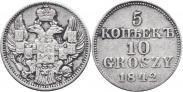 Монета 5 копеек - 10 грошей 1842 года, Пробные, Серебро