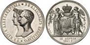 Монета 1 рубль 1841 года, В память бракосочетания наследника престола, Серебро