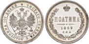 Монета Полтина 1866 года, , Серебро