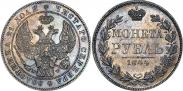 Монета 1 рубль 1846 года, , Серебро