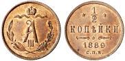 Монета 1/2 копейки 1890 года, , Медь