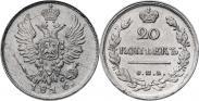 Монета 20 копеек 1820 года, , Серебро