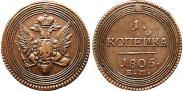 Монета 1 копейка 1804 года, , Медь