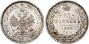 Монета 25 копеек 1885 года, , Серебро