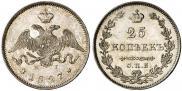 Монета 25 копеек 1827 года, , Серебро