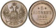 Монета 5 копеек 1849 года, Пробные, Медь