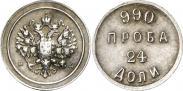 Монета 24 dolyas 1881 года, Affinage ingot, Silver