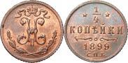 Монета 1/4 копейки 1910 года, , Медь